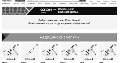Озон Услуги_чб_