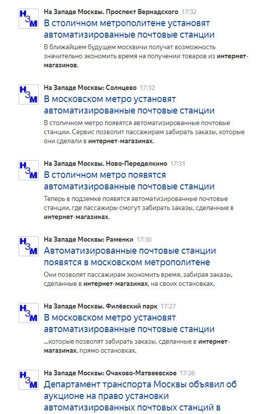 Почтоматы в Москве