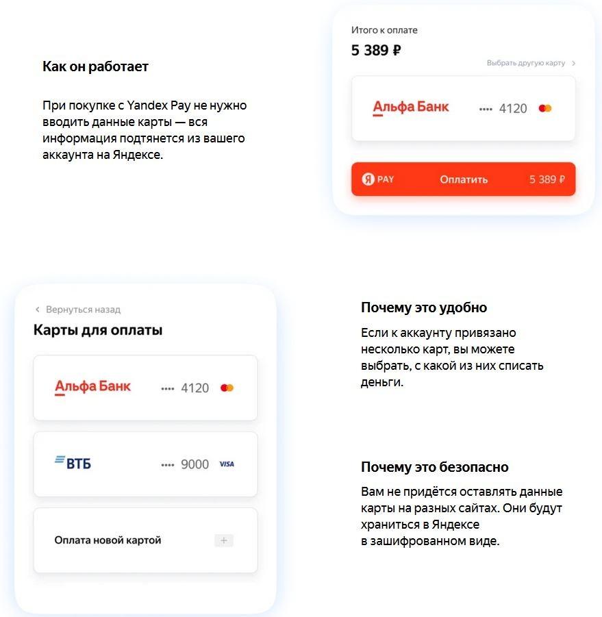 Яндекс Pay 3