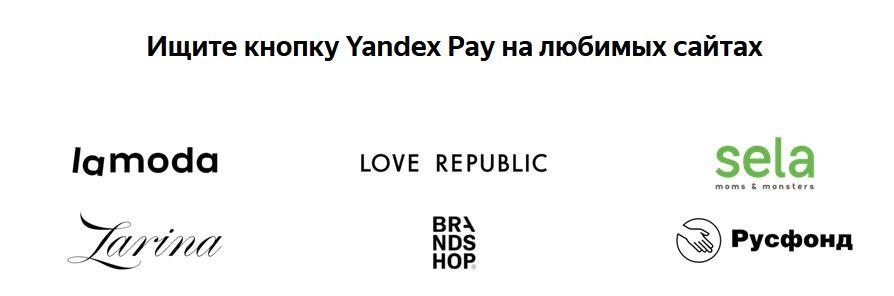 Яндекс Pay 4