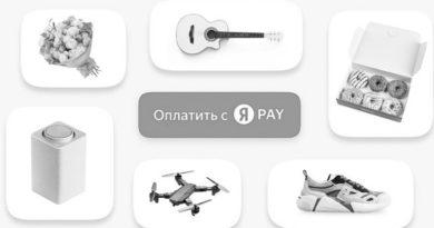 Яндекс Pay_bw_