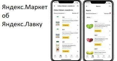 Яндекс.Маркет Яндекс.Еда