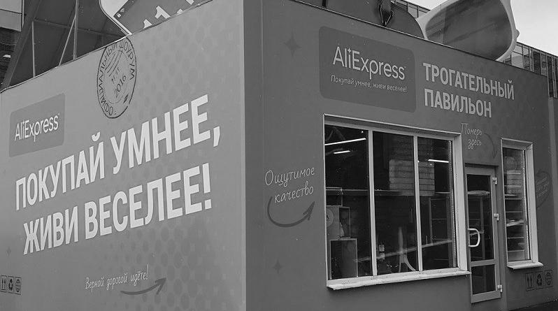 AliExpress_чб