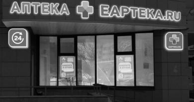 Еаптека_чб_
