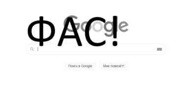 Google ФАС_чб_
