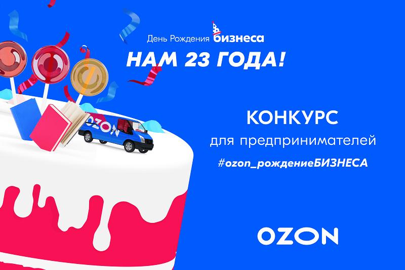 конкурс Ozon