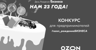 конкурс Ozon_чб_