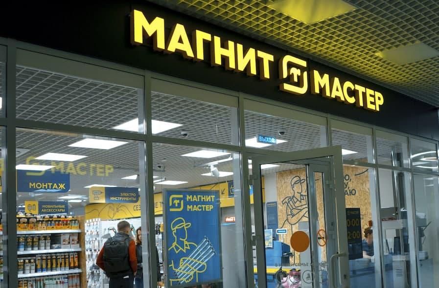 Магнит Мастер
