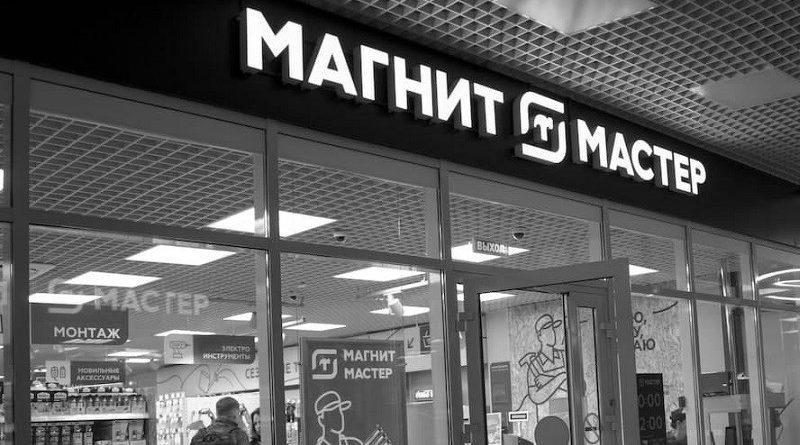Магнит Мастер_чб_