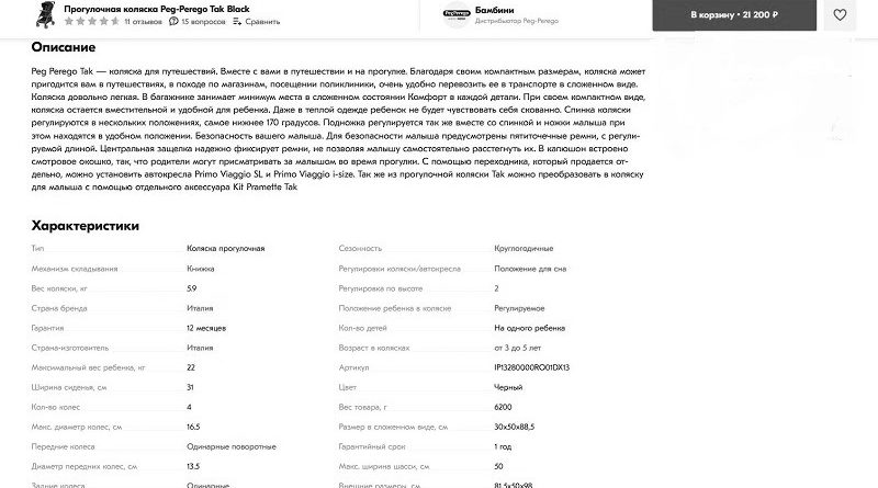 Ozon описание_чб_