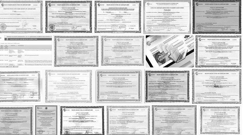 Росаккредитация сертификаты OZON_чб