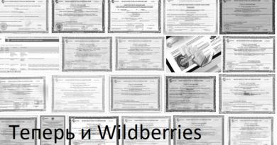 Сертификаты wildberries