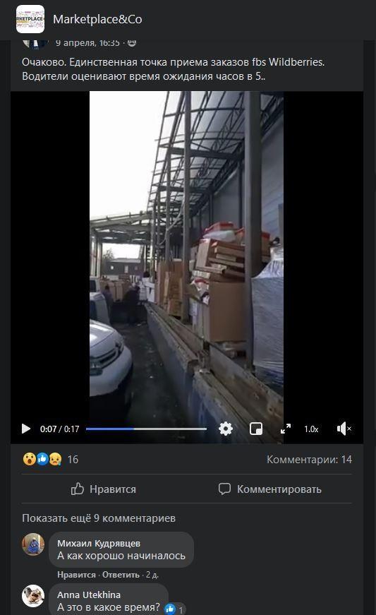 Wildberries warehouse trouble