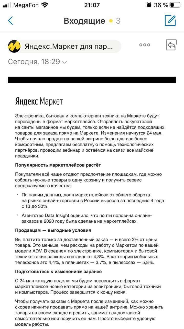Яндекс Маркет Электроника на маркетплейс