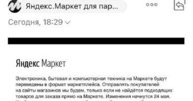 Яндекс Маркет Электроника на маркетплейс_чб