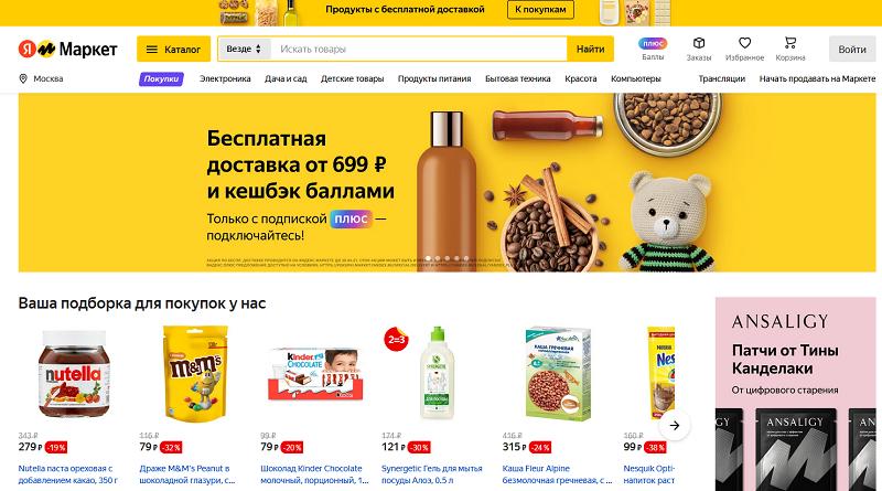 ЯндексМаркет_