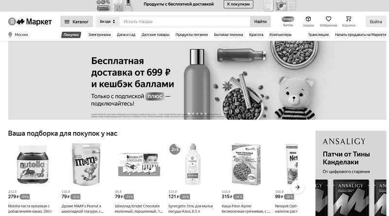 ЯндексМаркет_чб_