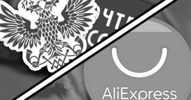 AliExpress-Pochta-Rossii-bw_