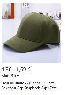 Чёрная шапочка Твёрдый цвет