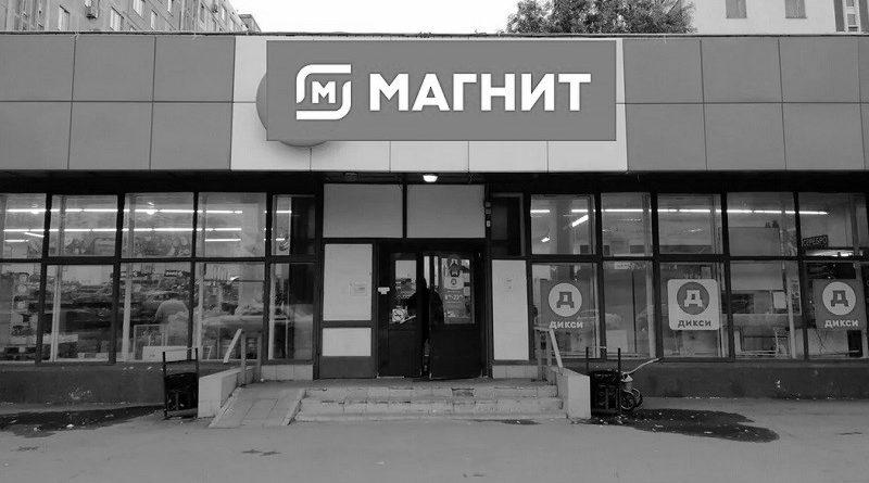 Дикси Магнит_чб_