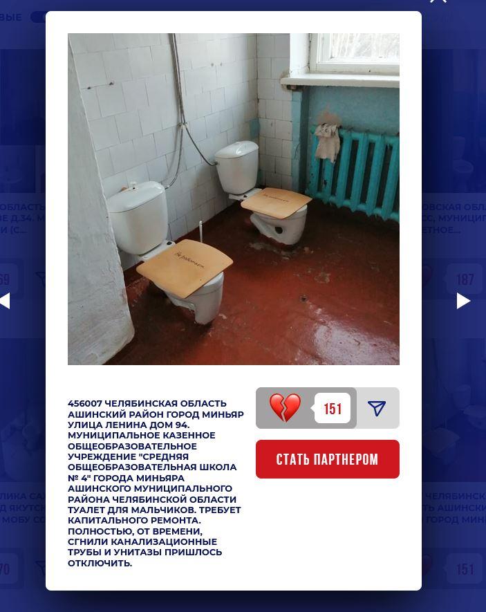 Domestos школы туалеты 6