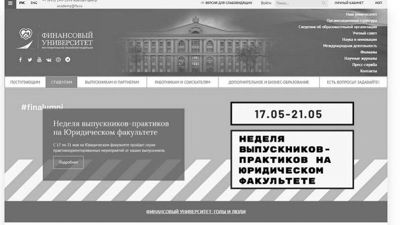 Финансовый университет при правительстве РФ_чб_