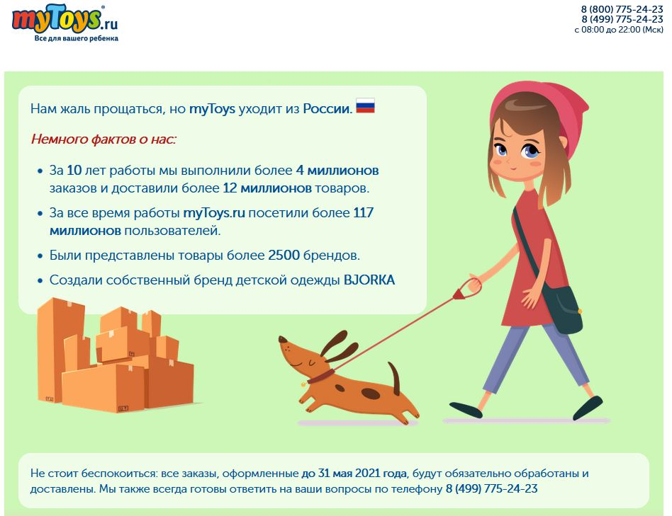 myToys closes in Russia