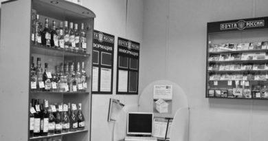 Почта и алкоголь_чб_