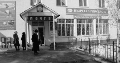 Почта Киргизии_чб_
