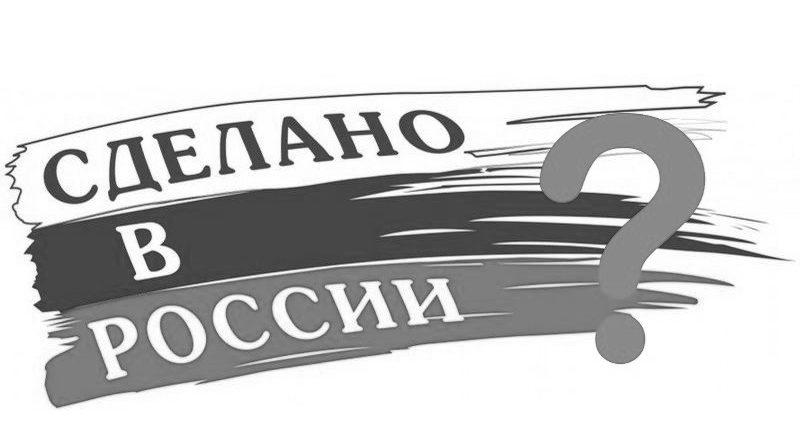Сделано в России_чб_