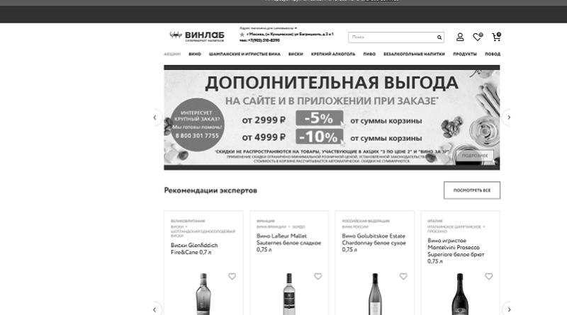 Винлаб Бегуга алкоголь_чб