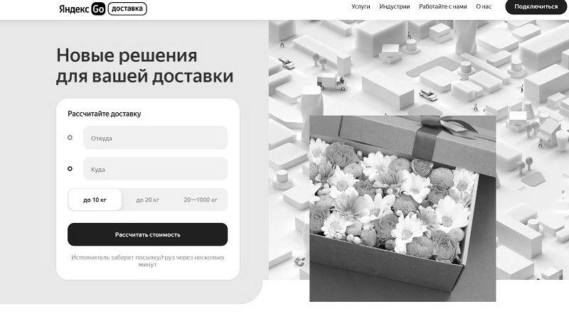Яндекс Доставка Цветы_чб_