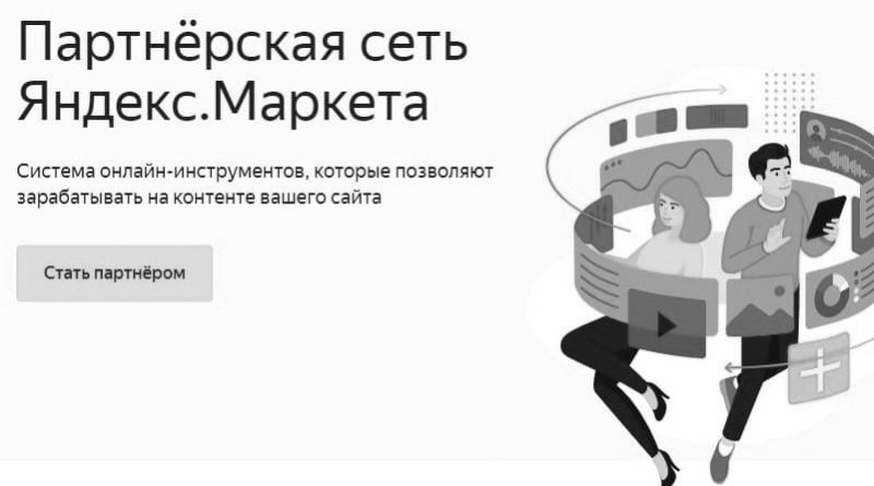 яндекс.маркет партнёрка_чб_