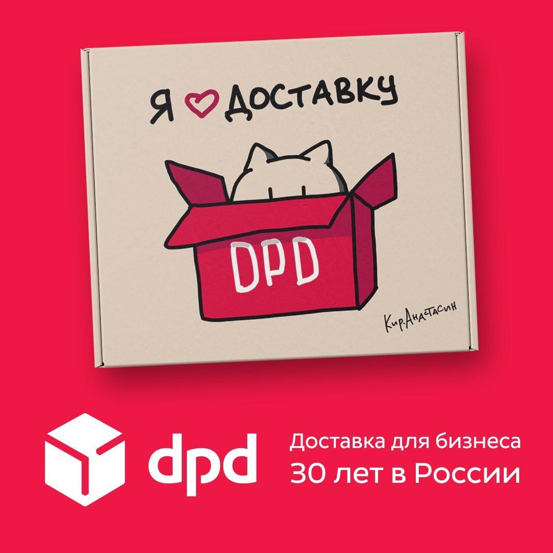 30 лет DPD