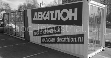 Декатлон контейнер_чб_