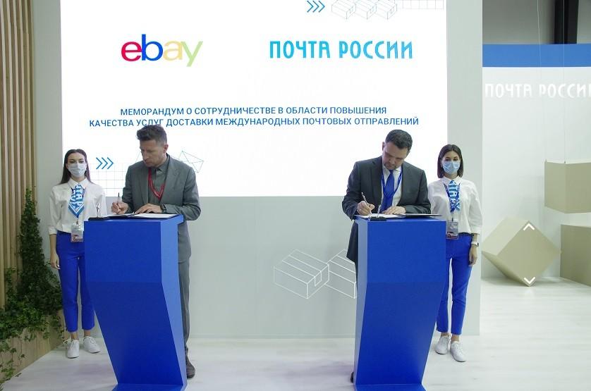 Ebay и Почта России new