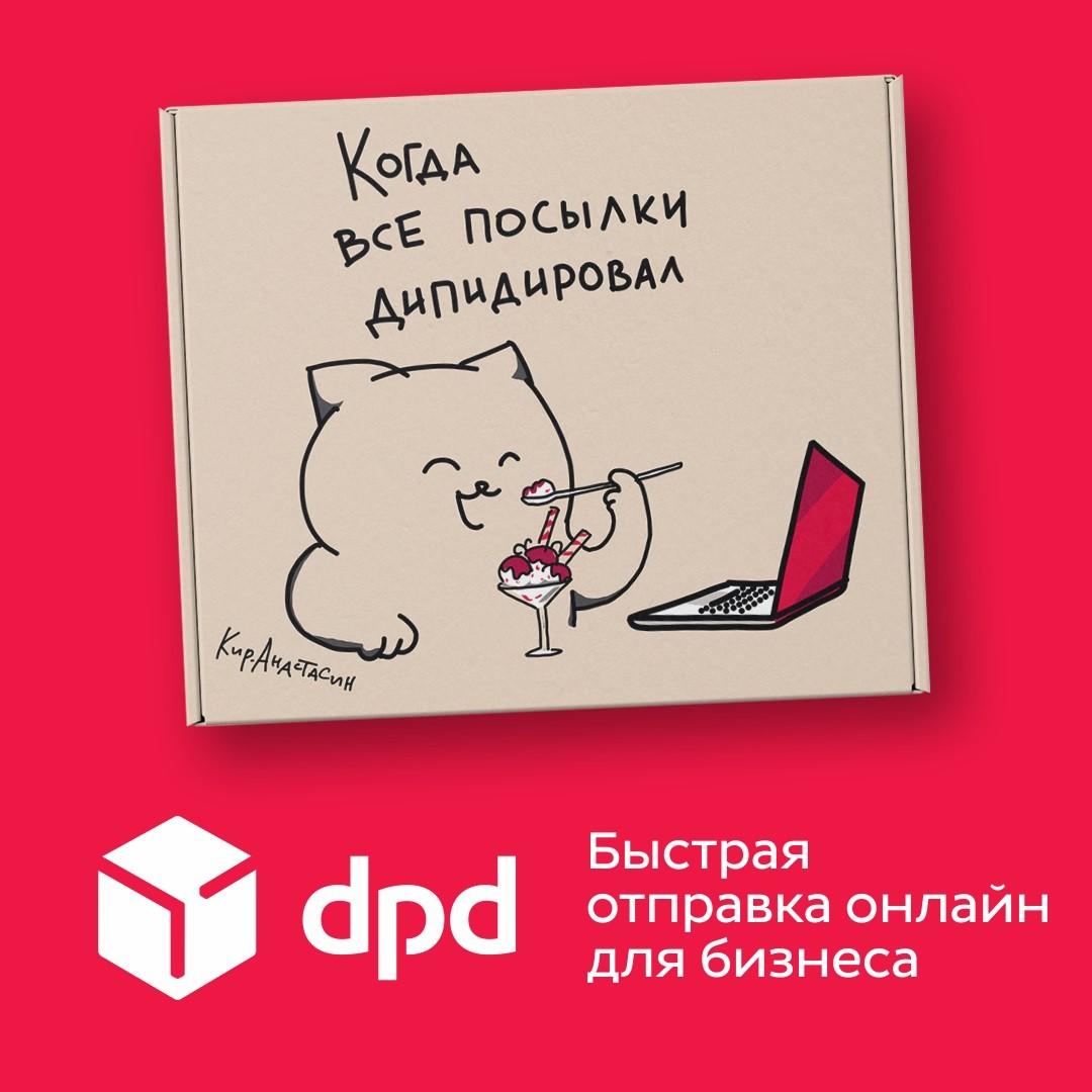 DPD Онлайн
