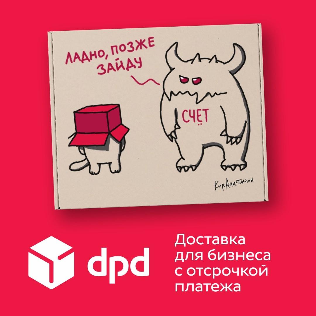 DPD Отсрочка