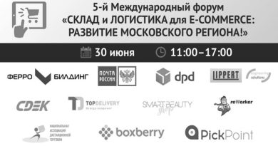pro ecom_чб_