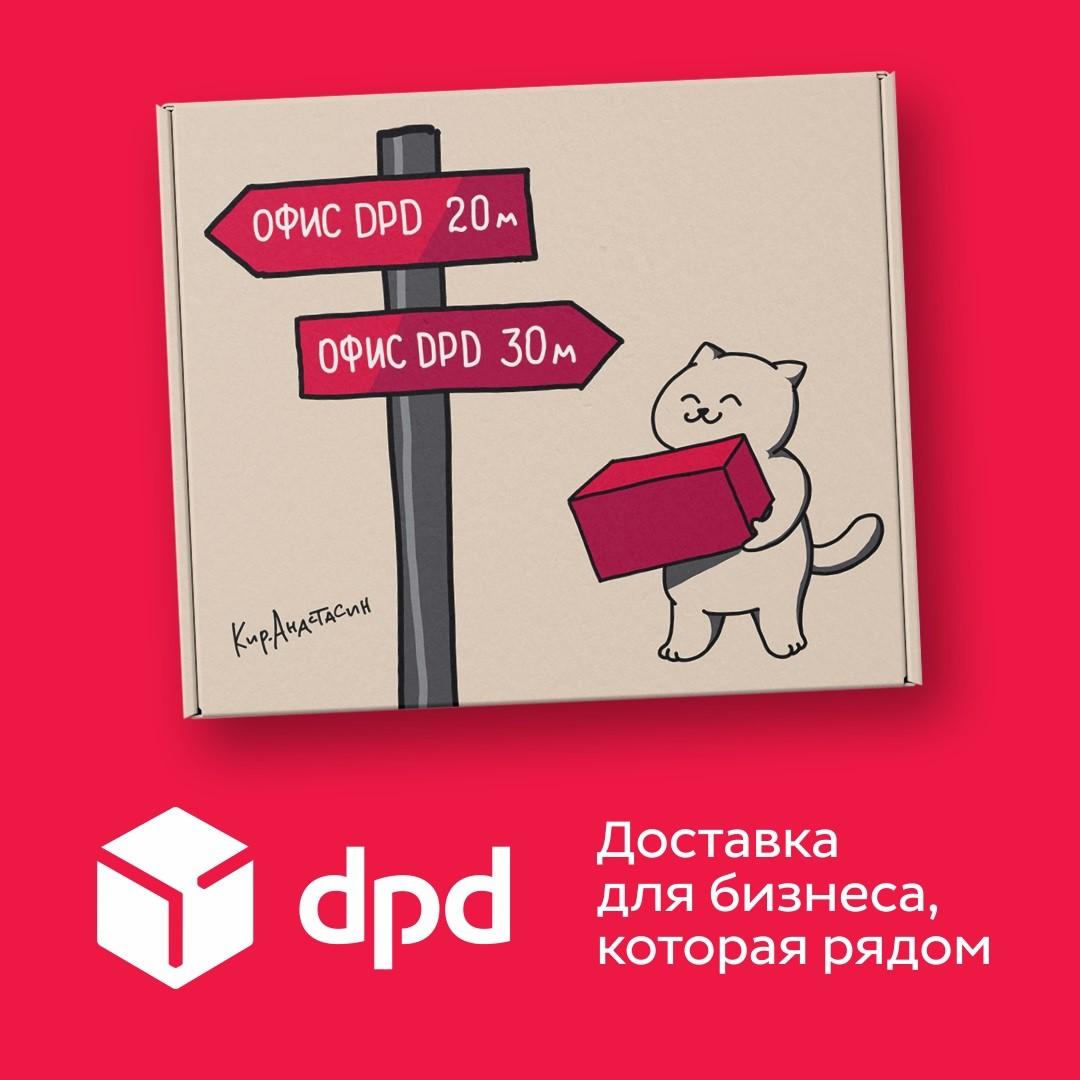 DPD Рядом