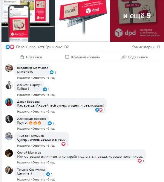 DPD Скриншот_поста_про_котиков