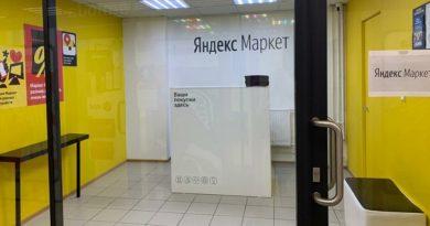 Яндекс Маркет ПВЗ_