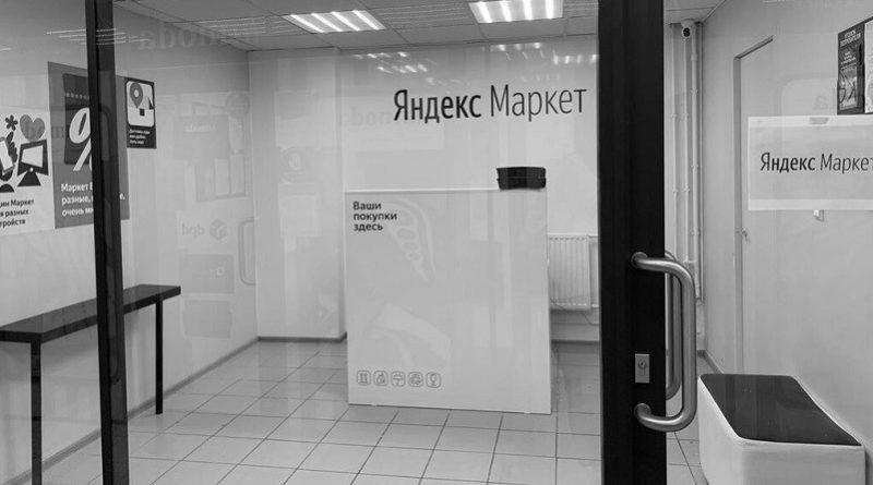 Яндекс Маркет ПВЗ_чб_