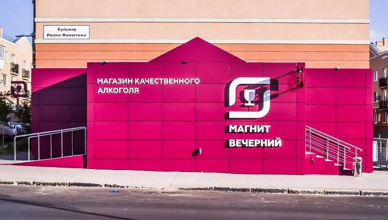 Магнит Вечерний_