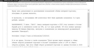 Петровский VS Мишустин_ (2)