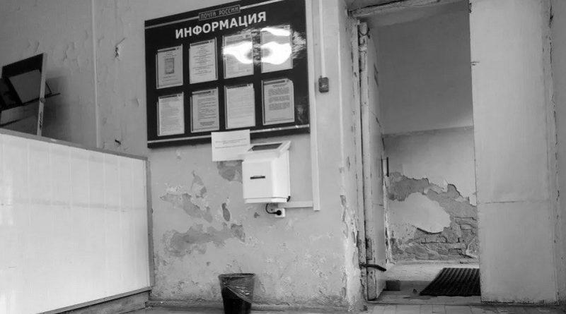 Почта России ремонт_чб_