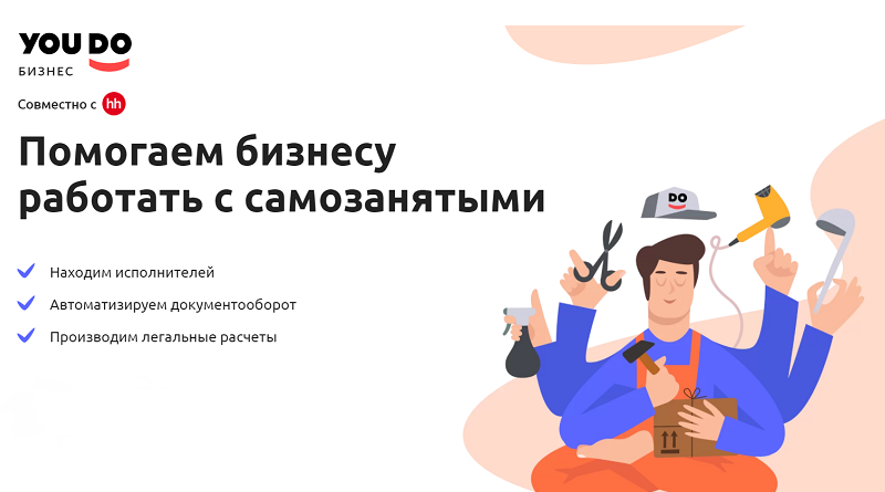 самозанятые YouDo HH_