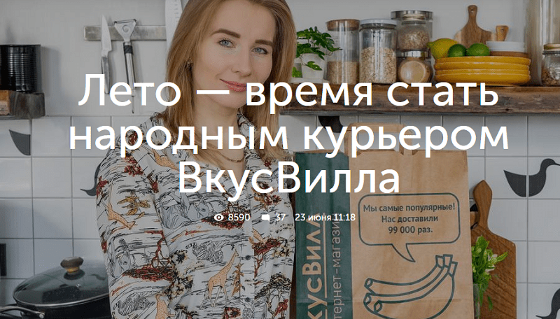 Вкусвилл_КСИ_