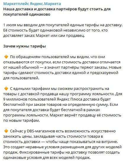 ЯндексМаркет DBS единый тариф 2