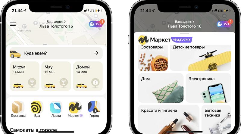 Яндес Go Маркет экспресс доставка_